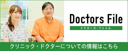 Doctors File 当院のドクターがドクターズファイルに紹介されました