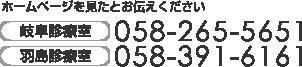 ホームページを見たとお伝えください 岐阜診療室 058-265-5651 羽島診療室058-391-6161