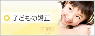 子どもの矯正 CLICK→
